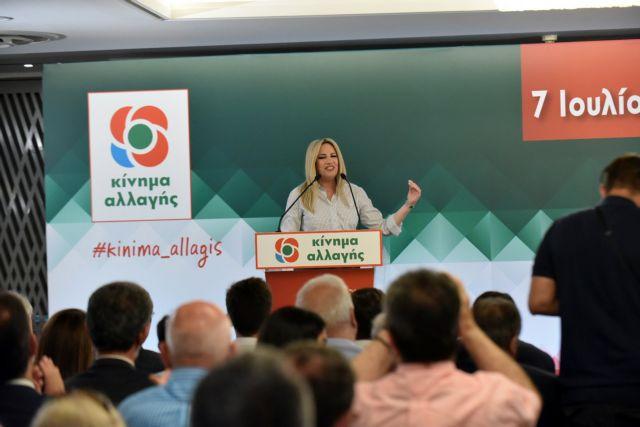 Γεννηματά: Ως υπεύθυνη αντιπολίτευση θα κάνουμε ότι πρέπει για να υπάρχει σταθερότητα | tanea.gr