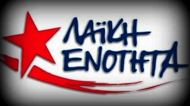 Ανακοινώθηκε το ψηφοδέλτιο Επικρατείας της Λαϊκής Ενότητας   tanea.gr