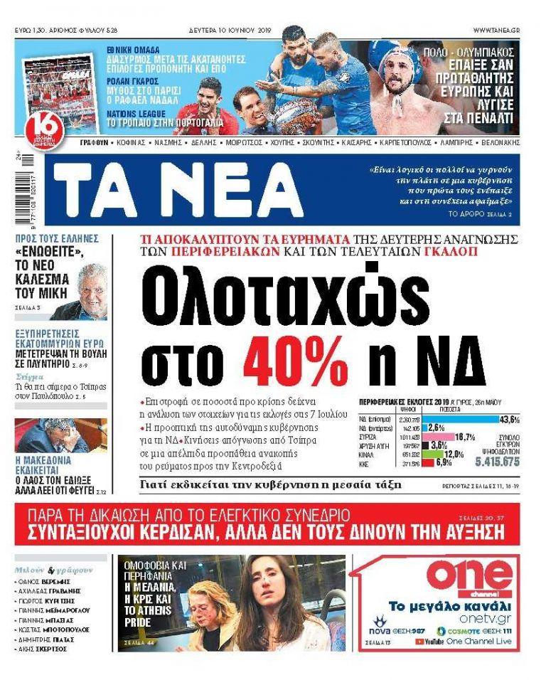 Διαβάστε στα ΝΕΑ της Δευτέρας: Ολοταχώς στο 40% η ΝΔ | tanea.gr