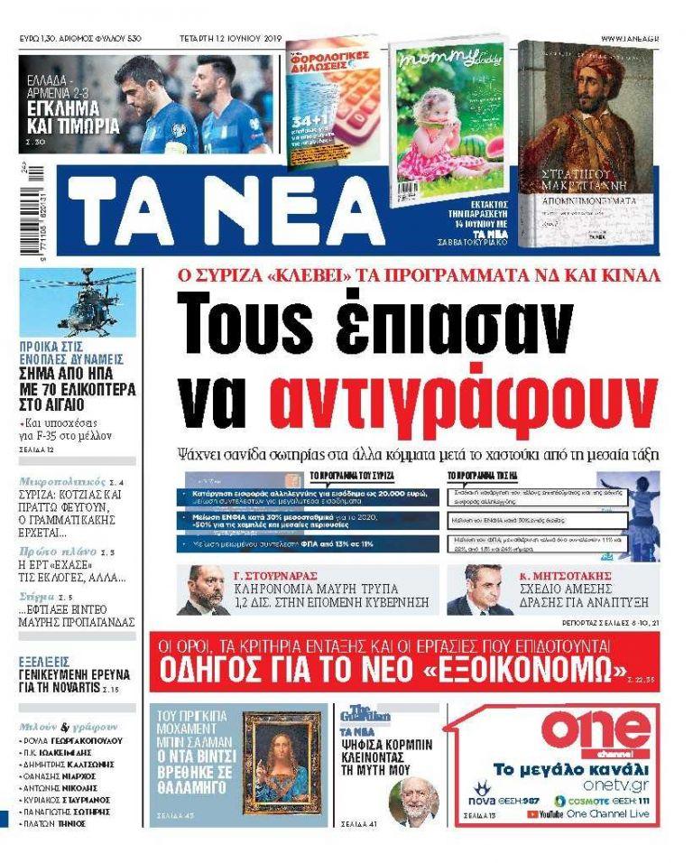 Διαβάστε στα «ΝΕΑ» της Τετάρτης: «Τους έπιασαν να αντιγράφουν» | tanea.gr