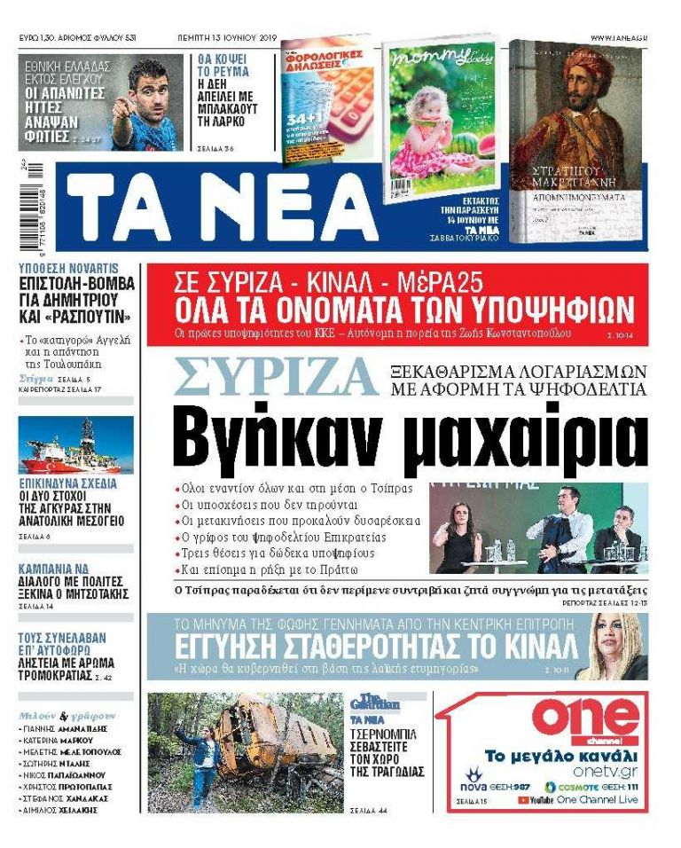 Διαβάστε στα «ΝΕΑ» της Πέμπτης: «Βγήκαν μαχαίρια» | tanea.gr