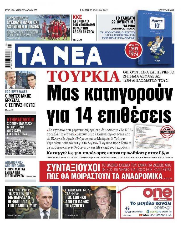 Εγγραφο – ντοκουμέντο στα «ΝΕΑ» της Πέμπτης: «Μας κατηγορούν για 14 επιθέσεις» | tanea.gr