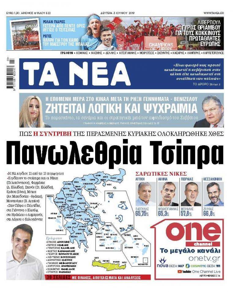 Διαβάστε στα «ΝΕΑ» της Δευτέρας: «Πανωλεθρία Τσίπρα» | tanea.gr