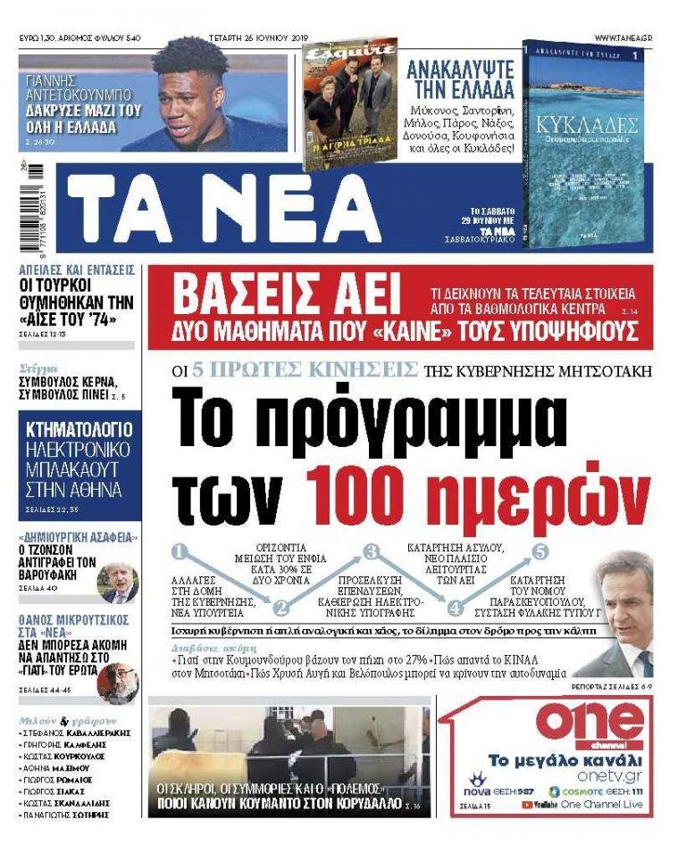 Διαβάστε στα «ΝΕΑ» της Τετάρτης: «Το πρόγραμμα των 100 ημερών» | tanea.gr