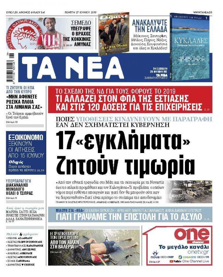 Διαβάστε στα «ΝΕΑ» της Πέμπτης: «17 εγκλήματα ζητούν τιμωρία» | tanea.gr