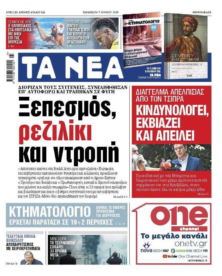 Διαβάστε στα «ΝΕΑ» της Παρασκευής: «Ξεπεσμός, ρεζιλίκι και ντροπή» | tanea.gr