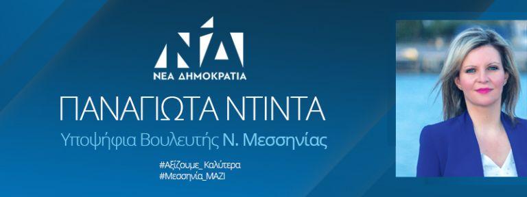 Π. Ντίντα: Στις 7 Ιουλίου θα δώσουμε ηχηρό μήνυμα στις αδιέξοδες πολιτικές που μας πλήγωσαν | tanea.gr