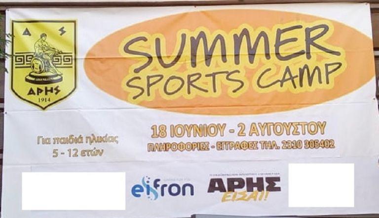 Άρης : Sports Summer Camp στο Κλεάνθης Βικελίδης | tanea.gr