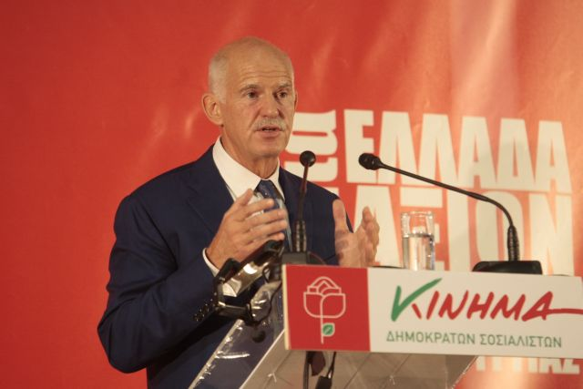 Γ. Παπανδρέου: «Αν δεν αλλάξουμε, θα βουλιάξουμε» | tanea.gr