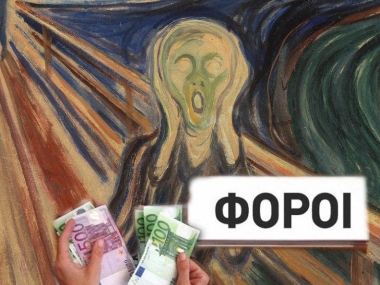 Οι κυβερνήσεις αλλάζουν, οι φόροι μένουν | tanea.gr