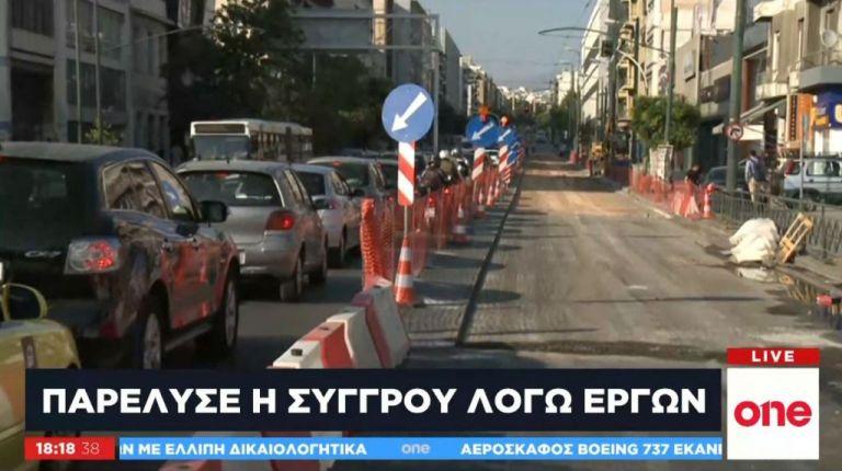 Παρέλυσε η Συγγρού λόγω έργων   tanea.gr