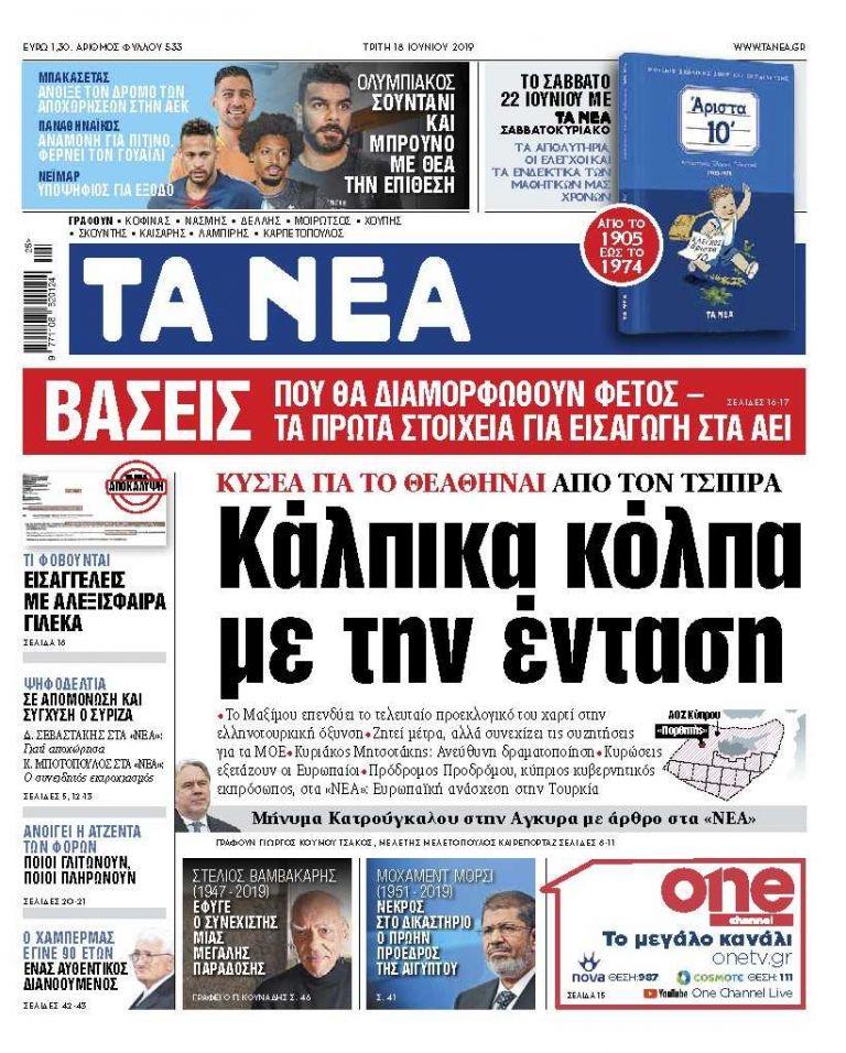 Διαβάστε στα «ΝΕΑ» της Τρίτης: «Κάλπικα κόλπα με την ένταση» | tanea.gr