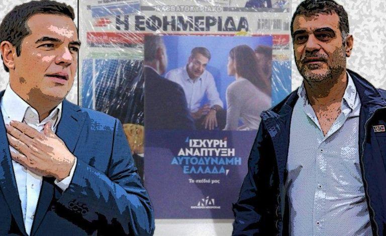 Ο Τσίπρας ετοιμάζεται να αφήσει το Μαξίμου και ξεκίνησε πόλεμος στα «φιλικά ΜΜΕ» | tanea.gr