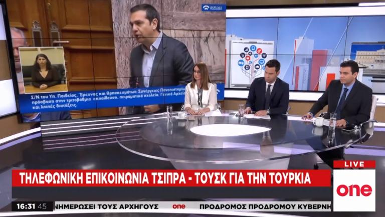One Channel: Τσίπρας - Τουσκ για την τουρκική προκλητικότητα | tanea.gr