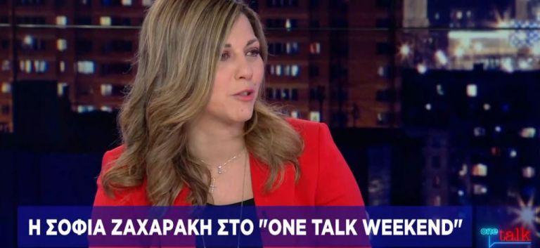 Σοφία Ζαχαράκη: Στοίχημα για τη ΝΔ η ανάπτυξη | tanea.gr