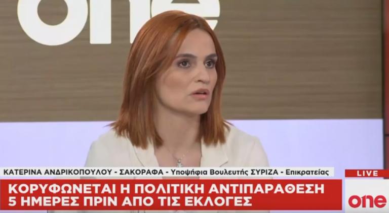 Η Κ. Ανδρικοπούλου-Σακοράφα στο One Channel: Υπάρχει συμφωνία για παραίτηση Φλαμπουράρη | tanea.gr