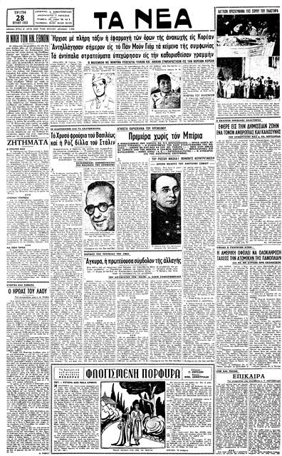 Ο «Ξεχασμένος Πόλεμος» | tanea.gr