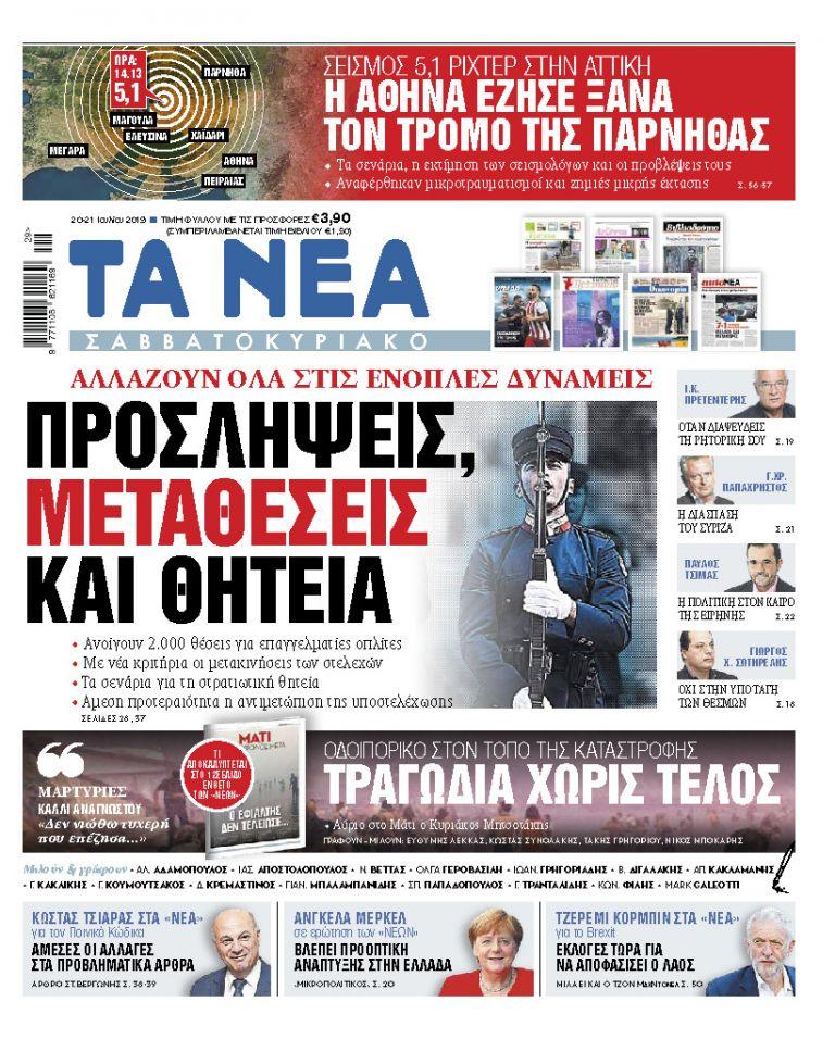 Διαβάστε στα «Νέα Σαββατοκύριακο»: Προσλήψεις, μεταθέσεις, θητεία» | tanea.gr