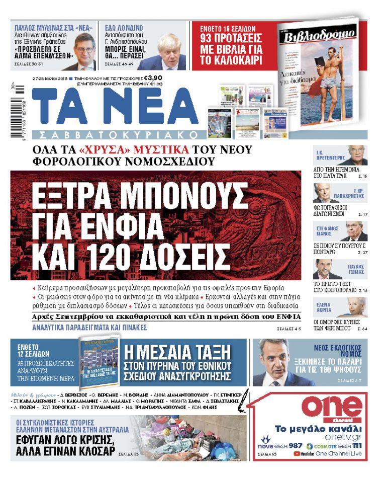 Διαβάστε στα «ΝΕΑ Σαββατοκύριακο»: «Εξτρα μπόνους για ΕΝΦΙΑ και 120 δόσεις» | tanea.gr