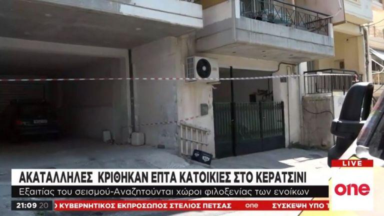Αυτοψία του One Channel στο Κερατσίνι: Ακατάλληλα επτά σπίτια μετά τα 5,1 Ρίχτερ | tanea.gr