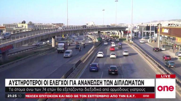 Αυστηρότεροι οι έλεγχοι για την ανανέωση διπλωμάτων | tanea.gr