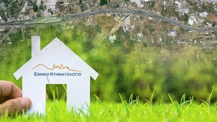 Κτηματολόγιο: Δείτε τις ημερομηνίες - κλειδιά για τους ιδιοκτήτες | tanea.gr