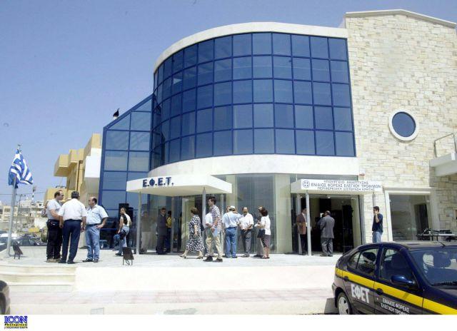 Παραιτήθηκε ο πρόεδρος του ΕΦΕΤ | tanea.gr