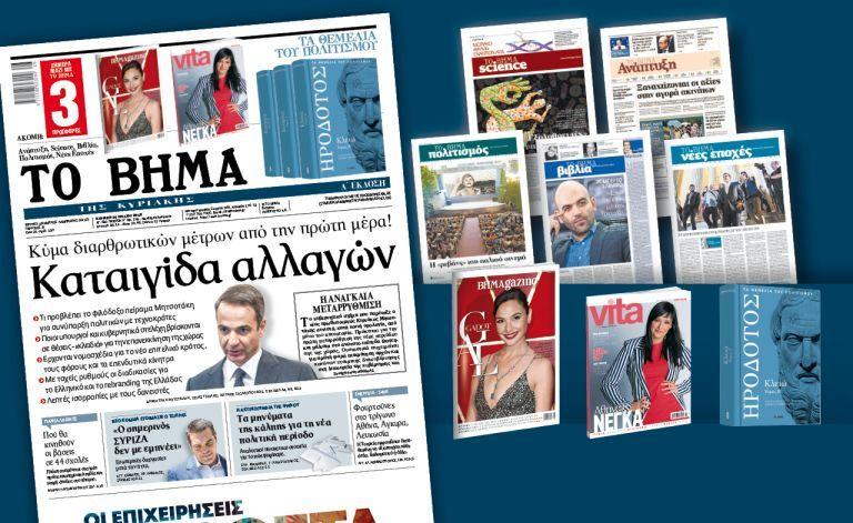 Διαβάστε στο «Βήμα της Κυριακής» | tanea.gr