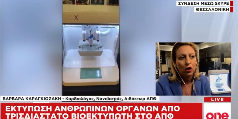 Ανθρώπινα όργανα από… τρισδιάστατη εκτύπωση στο ΑΠΘ | tanea.gr