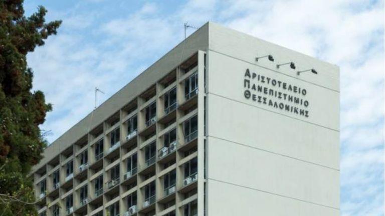 Αντιδρά το ΑΠΘ για τις αντιστοιχήσεις τμημάτων ενόψει μετεγγραφών | tanea.gr
