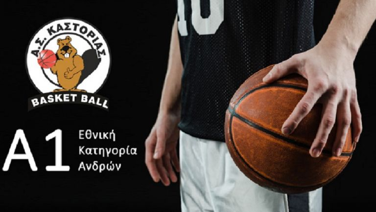 Καστοριά : «Δεχτήκαμε πρόσκληση από ΕΟΚ για τη Basket League»   tanea.gr
