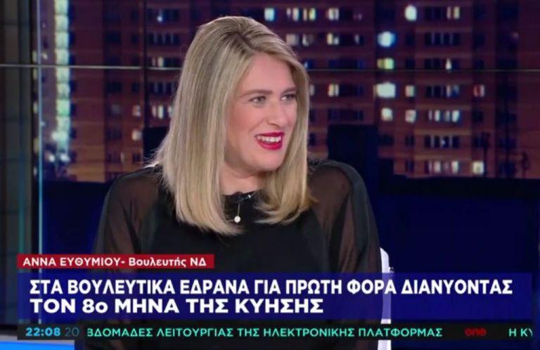 Άννα Ευθυμίου στο One Channel: Να δώσουμε κίνητρο στις γυναίκες να ασχοληθούν με την πολιτική | tanea.gr