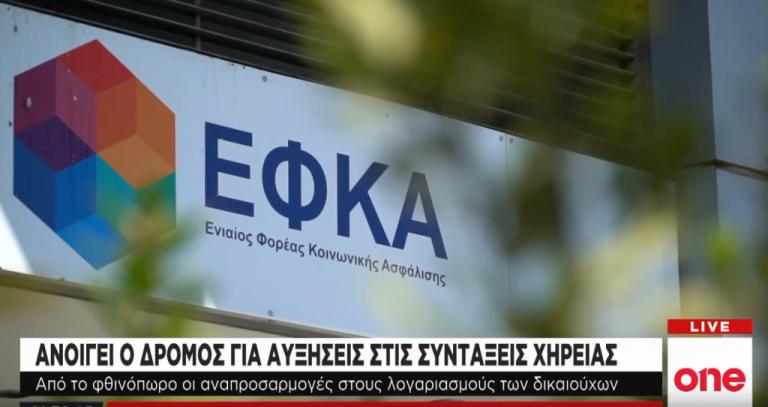Ανοίγει ο δρόμος για αυξήσεις στις συντάξεις χηρείας | tanea.gr