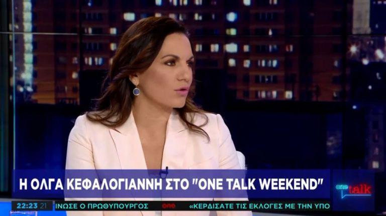 Ολ. Κεφαλογιάννη στο One Channel: Υπάρχει όραμα και όρεξη για δουλειά | tanea.gr
