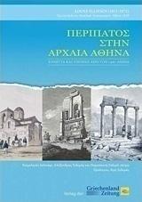 Πέθανε ένας σπουδαίος Ελληνας βυζαντινολόγος | tanea.gr