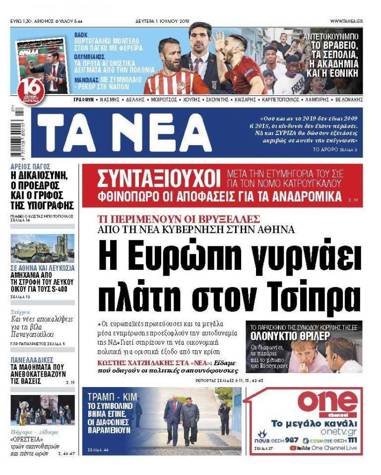 Στα «ΝΕΑ» της Δευτέρας: «Η Ευρώπη γυρνάει πλάτη στον Τσίπρα»   tanea.gr