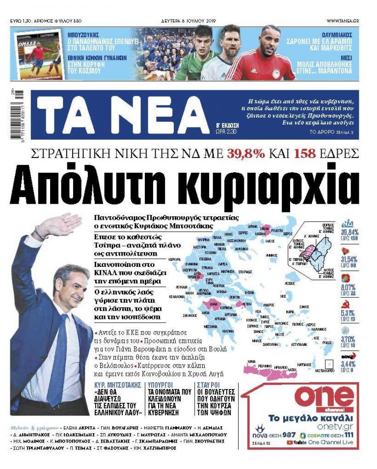 Διαβάστε στα «ΝΕΑ» της Δευτέρας: «Απόλυτη κυριαρχία» | tanea.gr