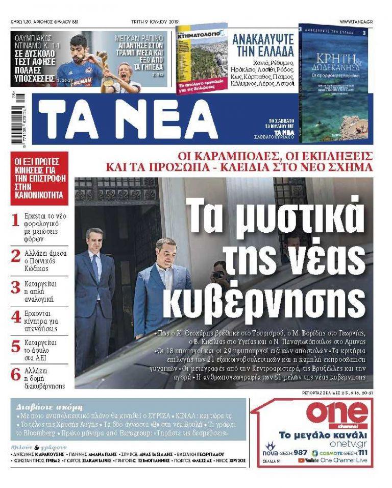 Διαβάστε στα «ΝΕΑ» της Τρίτης: «Τα μυστικά της νέας κυβέρνησης» | tanea.gr