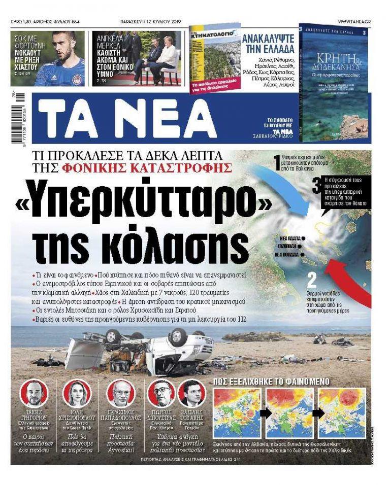 Διαβάστε στα «ΝΕΑ» της Παρασκευής:  «Υπερκύτταρο της κόλασης» | tanea.gr
