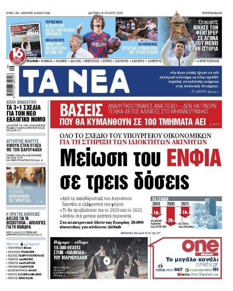 Διαβάστε στα «ΝΕΑ» της Δευτέρας: Μείωση του ΕΝΦΙΑ σε τρεις δόσεις | tanea.gr