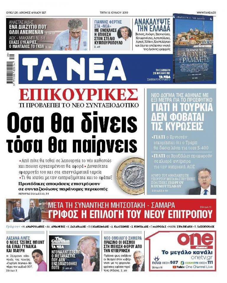 Διαβάστε στα «ΝΕΑ» της Τρίτης: «Επικουρικές: Οσα δίνεις, τόσα θα παίρνεις» | tanea.gr