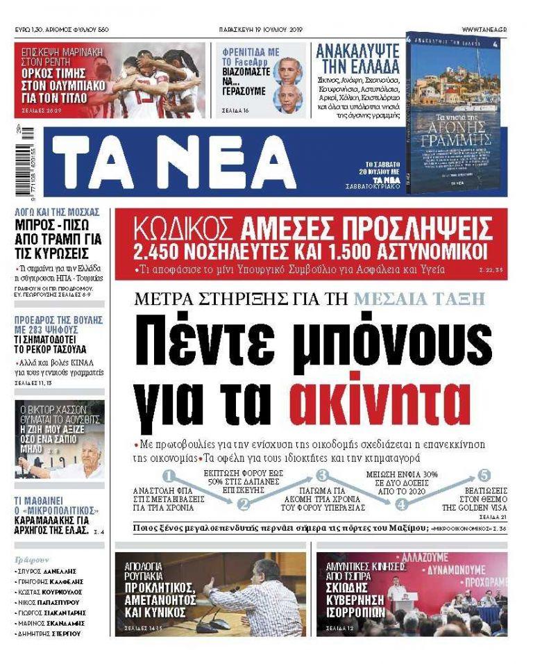 Διαβάστε στα «ΝΕΑ» της Πέμπτης: «Εισφορές: Τέσσερις μειώσεις σε τέσσερα χρόνια» | tanea.gr