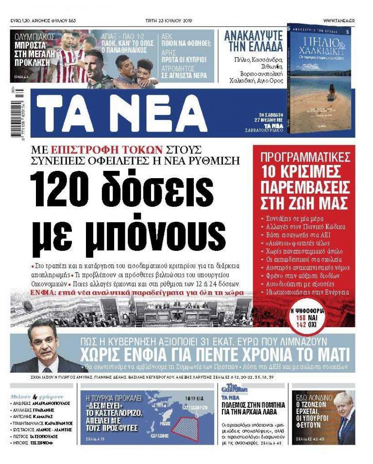 Διαβάστε στα «ΝΕΑ» της Τρίτης: «120 δόσεις με μπόνους» | tanea.gr