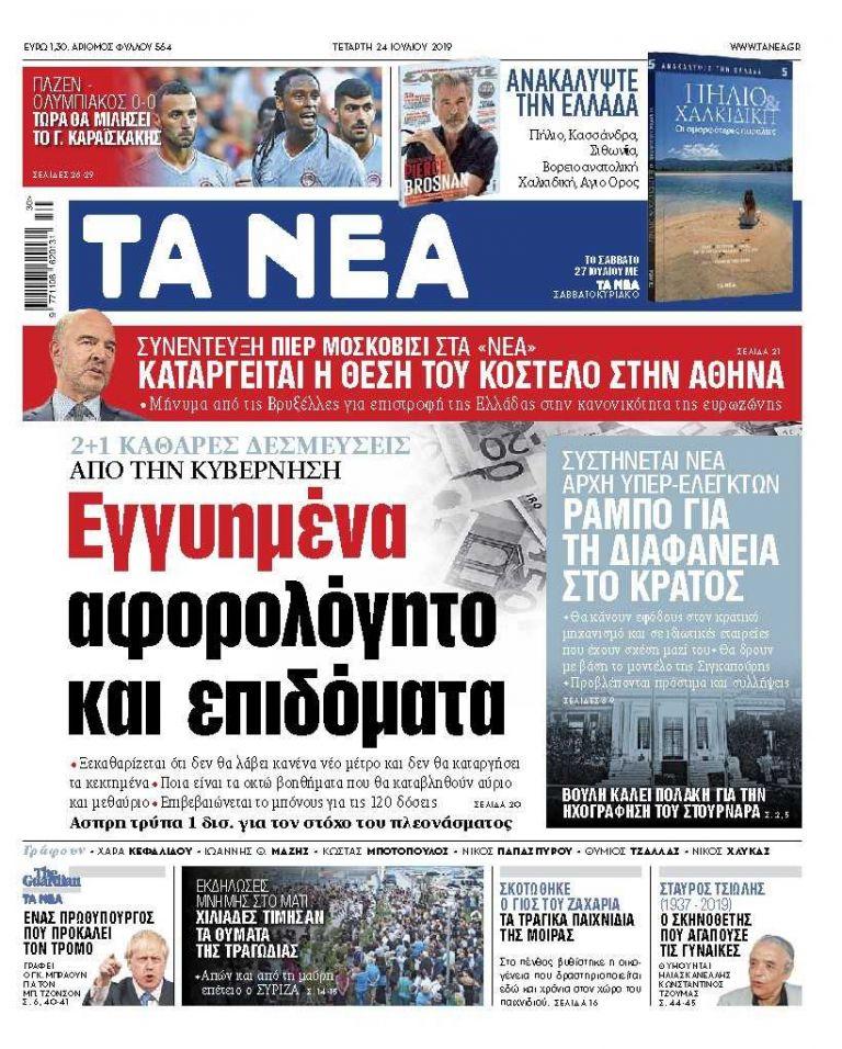 Διαβάστε στα «ΝΕΑ» της Τετάρτης: «Εγγυημένα αφορολόγητο και επιδόματα» | tanea.gr