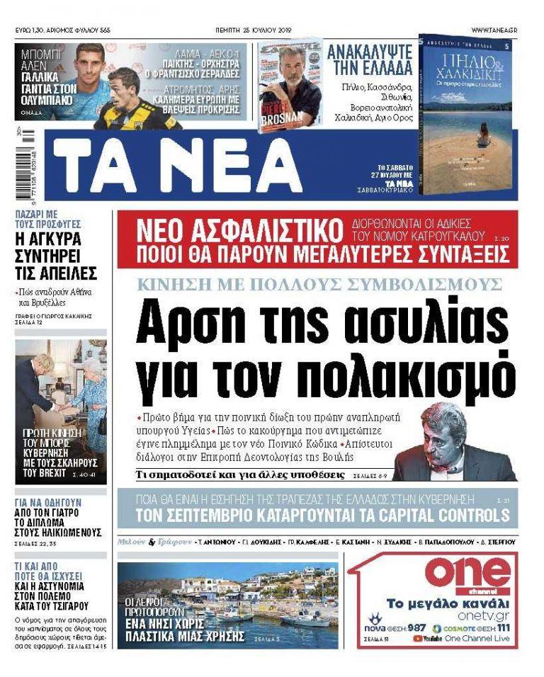 Διαβάστε στα «ΝΕΑ» της Πέμπτης: «Αρση της ασυλίας για τον πολακισμό» | tanea.gr