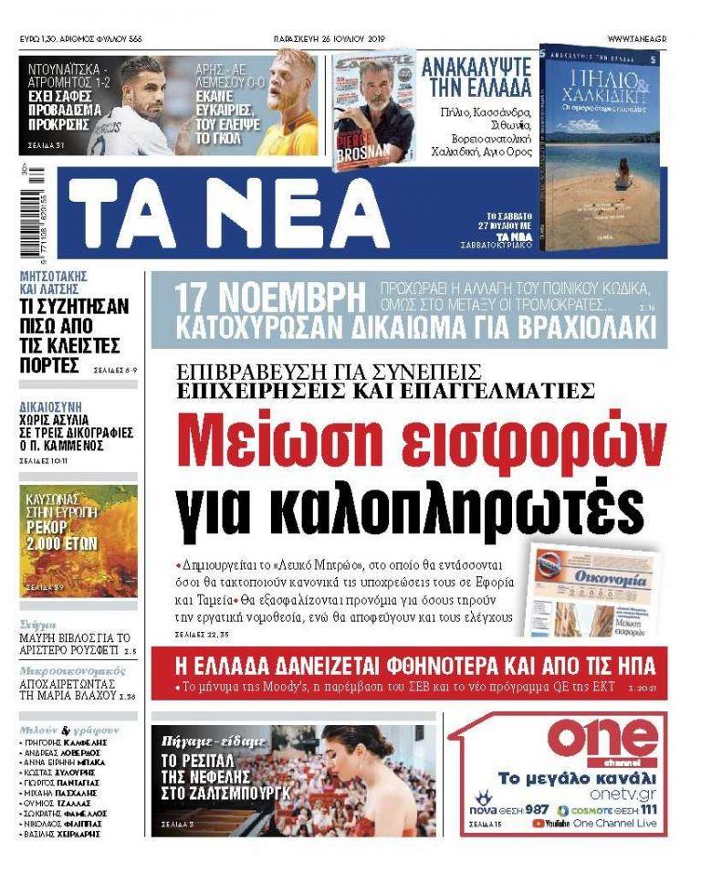 Διαβάστε στα «ΝΕΑ» της Παρασκευής: «Μείωση εισφορών για καλοπληρωτές» | tanea.gr