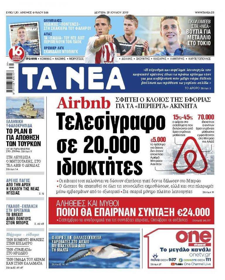 Διαβάστε στα «ΝΕΑ» της Δευτέρας: «Airbnb: Τελεσίγραφο σε 20.000 ιδιοκτήτες» | tanea.gr