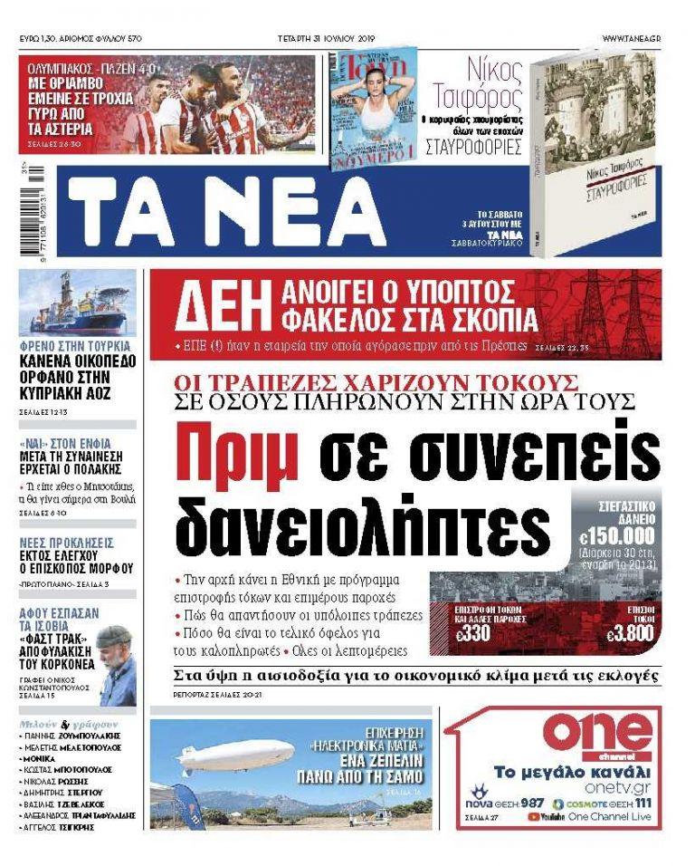 Διαβάστε στα «ΝΕΑ» της Τετάρτης: «ΔΕΗ: Ανοίγει ο ύποπτος φάκελος στα Σκόπια» | tanea.gr