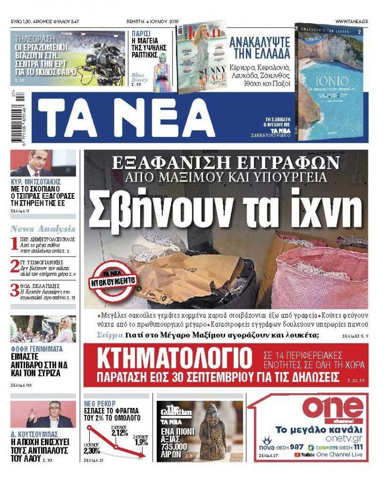 Διαβάστε στα «ΝΕΑ» της Πέμπτης: «Σβήνουν τα ίχνη» | tanea.gr