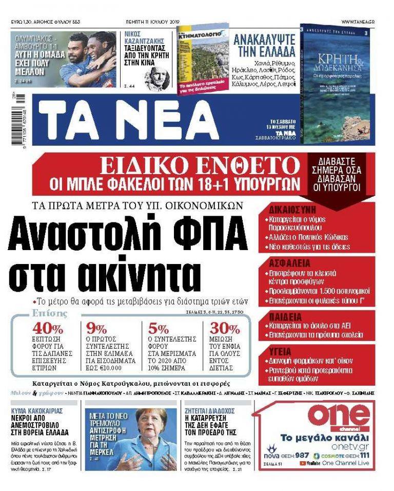 Διαβάστε στα ΝΕΑ της Πέμπτης: Αναστολή ΦΠΑ στα ακίνητα   tanea.gr